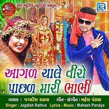 Aagal Chale Veero Pachhal Mari Bhabhi