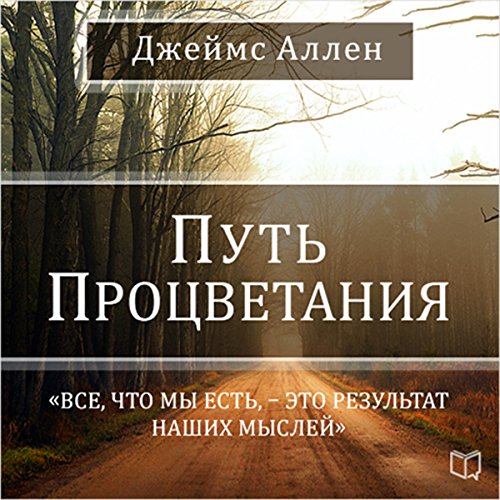 The Path of Prosperity [Russian Edition] cover art