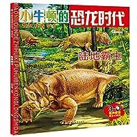 小牛顿的智慧科普绘本·恐龙时代陆地霸主