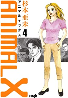 ANIMALX 4 (ホーム社漫画文庫)