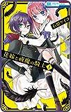 【プチララ】花嫁と祓魔の騎士 story03 (花とゆめコミックス)