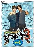 浪川大輔と岡本信彦のおつかれ3 その1[BIBA-2931][DVD]