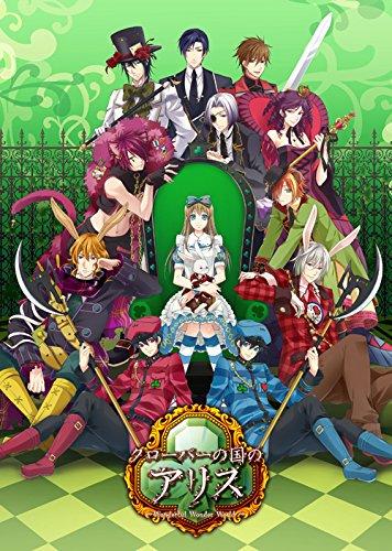 新装版・クローバーの国のアリス ~Wonderful Wonder World~ - PSP