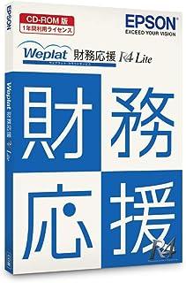 Weplat財務応援R4 Lite | Ver.19.2 | CD版 | 会計ソフト | 消費税10%対応 | 軽減税率対応 | 新元号「令和」対応 | 自動仕訳対応 | 電話サポート付き(無料)
