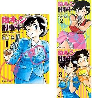 胸キュン刑事 新装版 1-3巻 新品セット