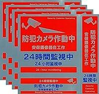 防犯カメラ ステッカー 正方形 縦型 横型 ×4枚(計12枚) 日本語 中国語 英語 対応 日本製 屋外 防犯カメラ作動中 シール