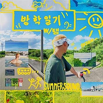 방학일기 (Feat. 탱)