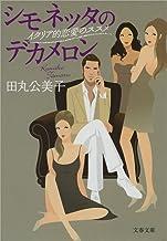 表紙: シモネッタのデカメロン イタリア的恋愛のススメ (文春文庫) | 田丸 公美子