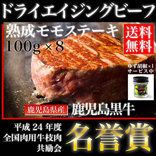 鹿児島黒牛熟成肉 ドライエイジングビーフ モモステーキ 加熱用 100g × 8枚 +ゆず胡椒