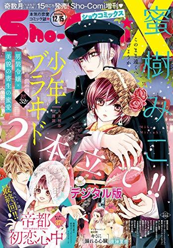 Sho-ComiX 2020年12月15日号(2020年11月13日発売) [雑誌] (Sho-comi)