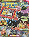 ポケモンファン 68  2020年 06 月号: コロコロイチバン! 増刊