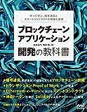 ブロックチェーンアプリケーション開発の教科書(リフロー版)