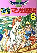 ドラゴンクエスト4コママンガ劇場 (6)