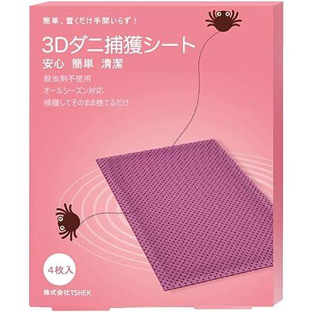 【テレビ紹介商品】TIFF 3Dダニ取りシート 効かなかったら返品保証!5重構造でダニをしっかりロック 殺虫剤使用せず 置くだけ簡単なダニシート ダニ退治ダニ対策の捕まりシート 4枚セット(ピンク)…