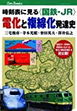 時刻表に見る<国鉄・JR>電化と複線化発達史 (キャンブックス)