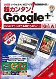 超カンタン!Google+ Q&A―ソーシャルネットにグーグル独自機能続々投入! (I/O別冊)