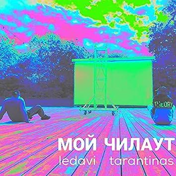 Мой чилаут (Prod. by ledavi & tarantinas)