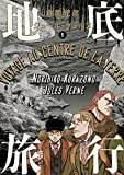 地底旅行 1 (ビームコミックス)