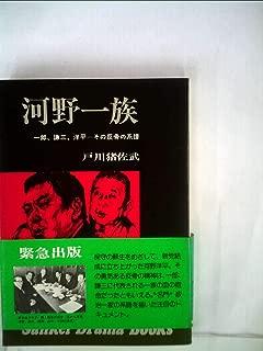 河野一族―一郎,謙三,洋平ーその反骨の系譜 (1976年) (Sankei drama books)
