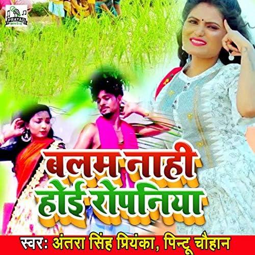 Antra Singh Priyanka & Pintu Chauhan