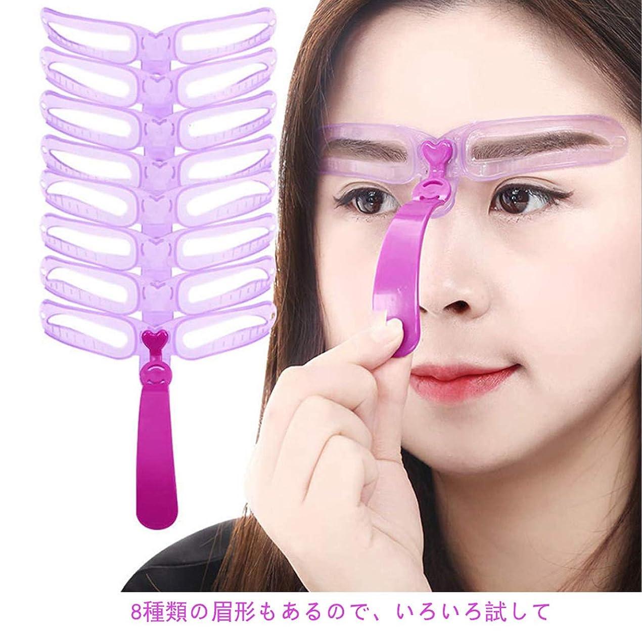暗殺繁栄権限を与える眉毛テンプレート眉毛を気分で使い分け 8パターン 眉用ステンシル 男女兼用美容ツール