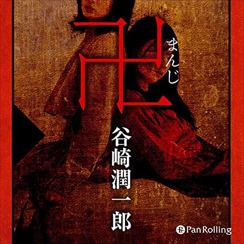 『卍(まんじ)』のカバーアート
