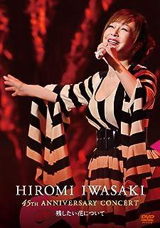 45周年記念コンサート~残したい花について~ [DVD]