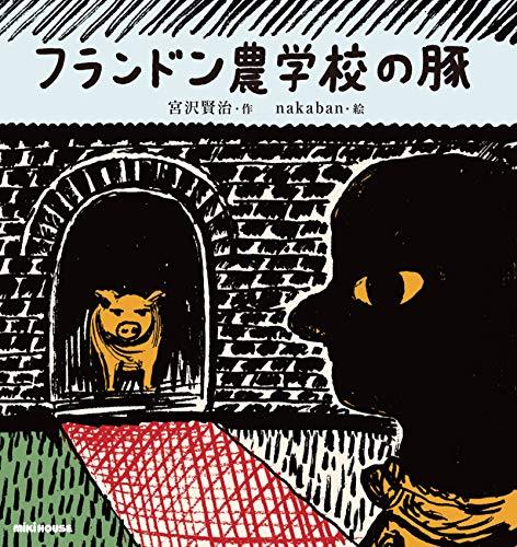 フランドン農学校の豚 (宮沢賢治の絵本シリーズ)