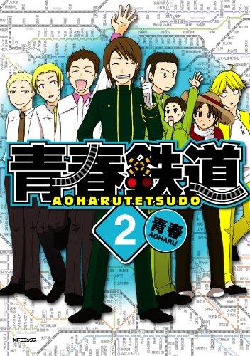 青春鉄道2 (MFコミックス フラッパーシリーズ)の詳細を見る