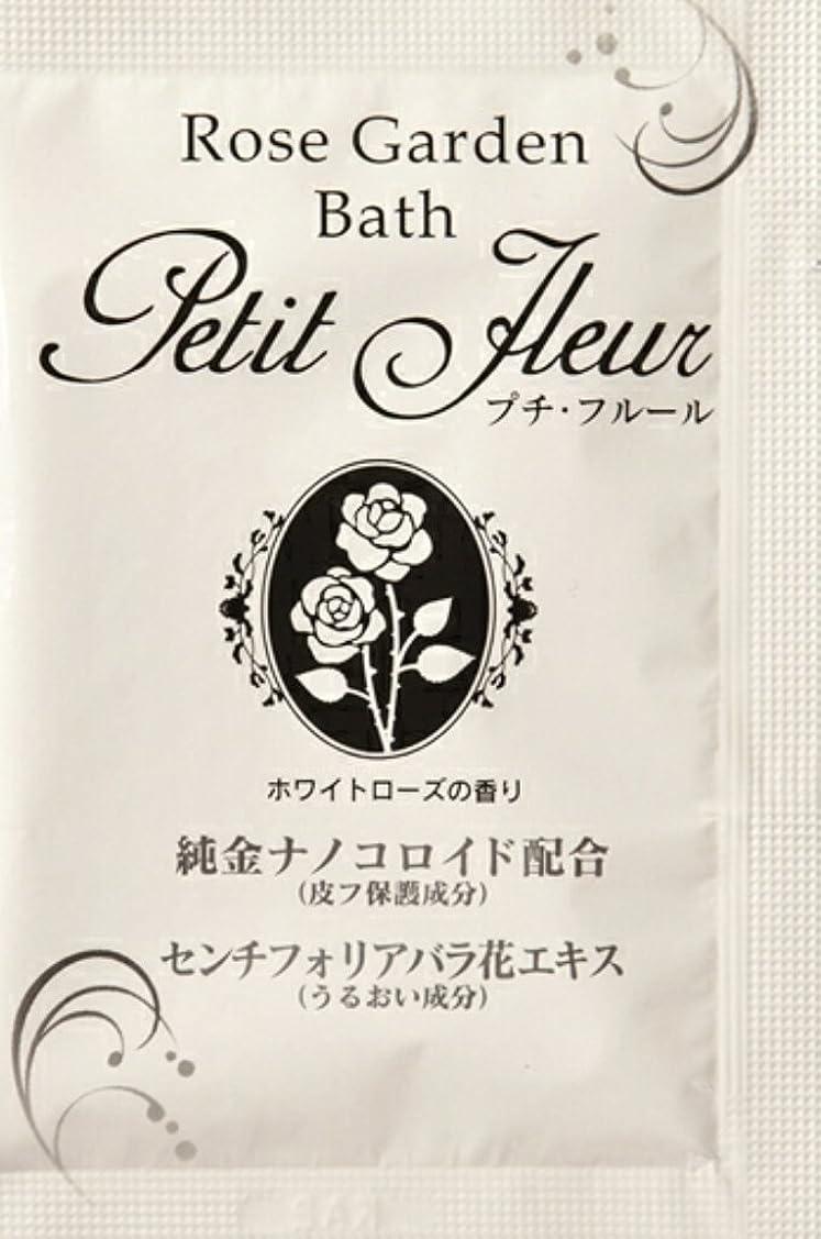 シネウィわずかに会計士入浴剤 プチフル-ル(ホワイトロ-ズの香り)20g