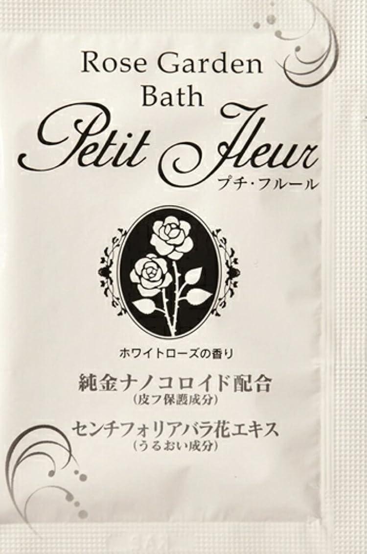 研磨剤牛肉寄託入浴剤 プチフル-ル(ホワイトロ-ズの香り)20g