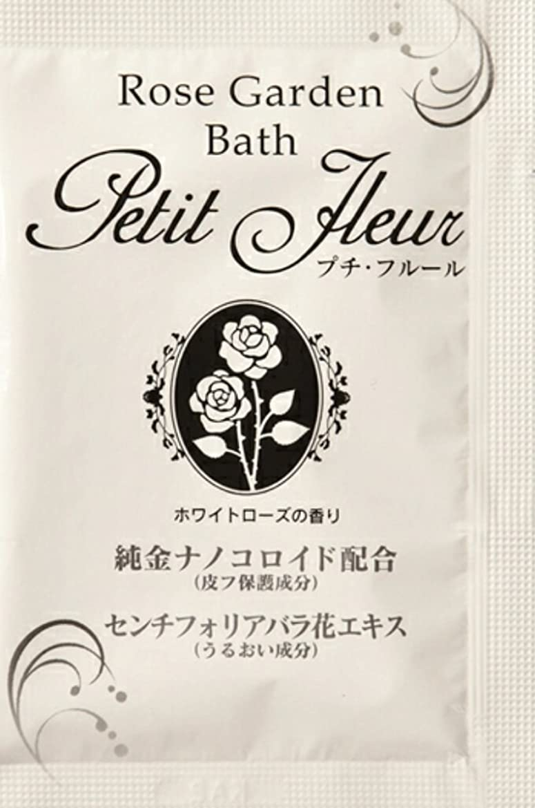 安西優れました振る舞う入浴剤 プチフル-ル(ホワイトロ-ズの香り)20g