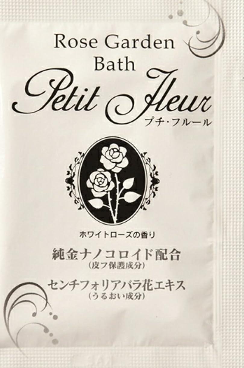 クレタ医薬ベジタリアン入浴剤 プチフル-ル(ホワイトロ-ズの香り)20g