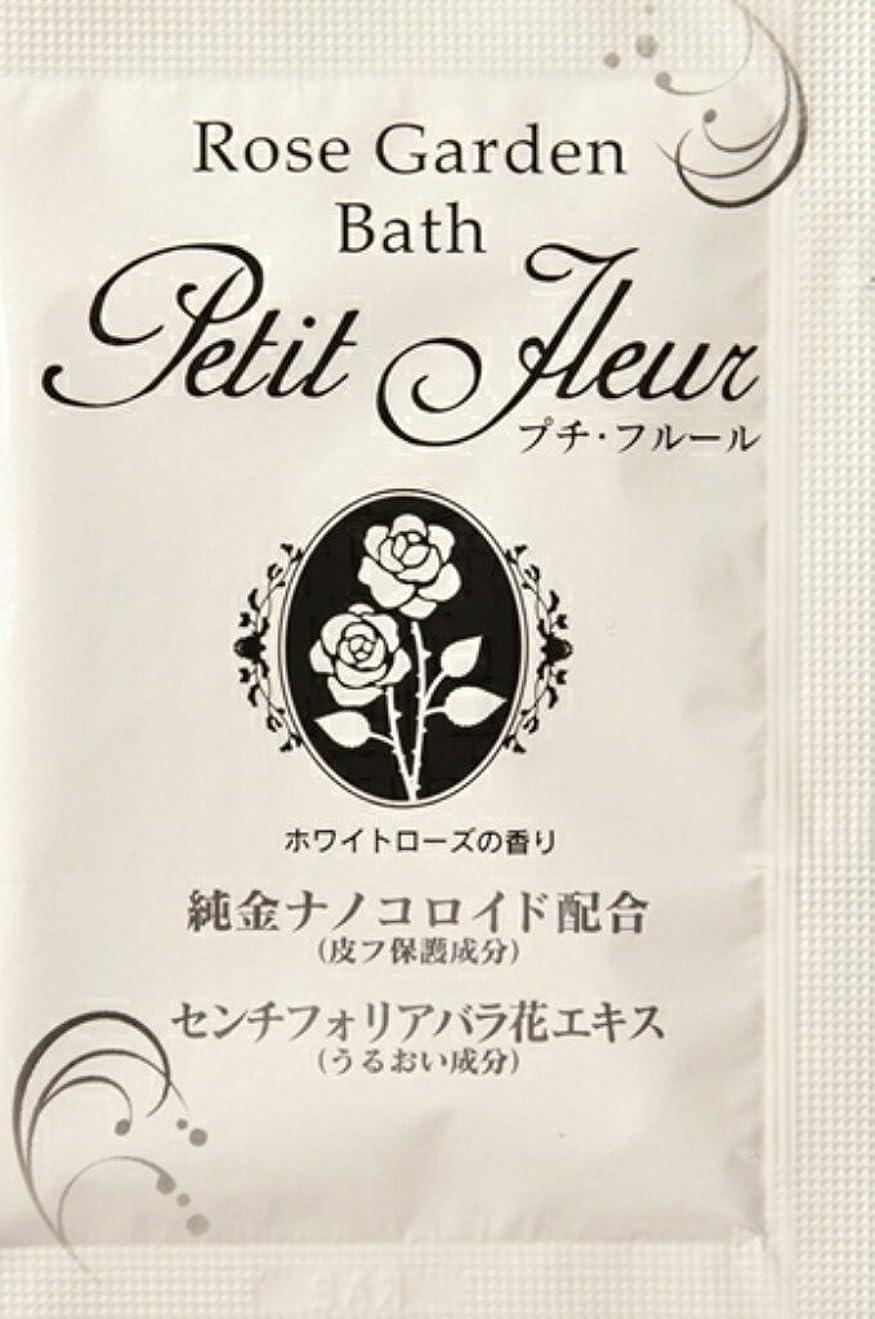 オープナー余韻ノート入浴剤 プチフル-ル(ホワイトロ-ズの香り)20g