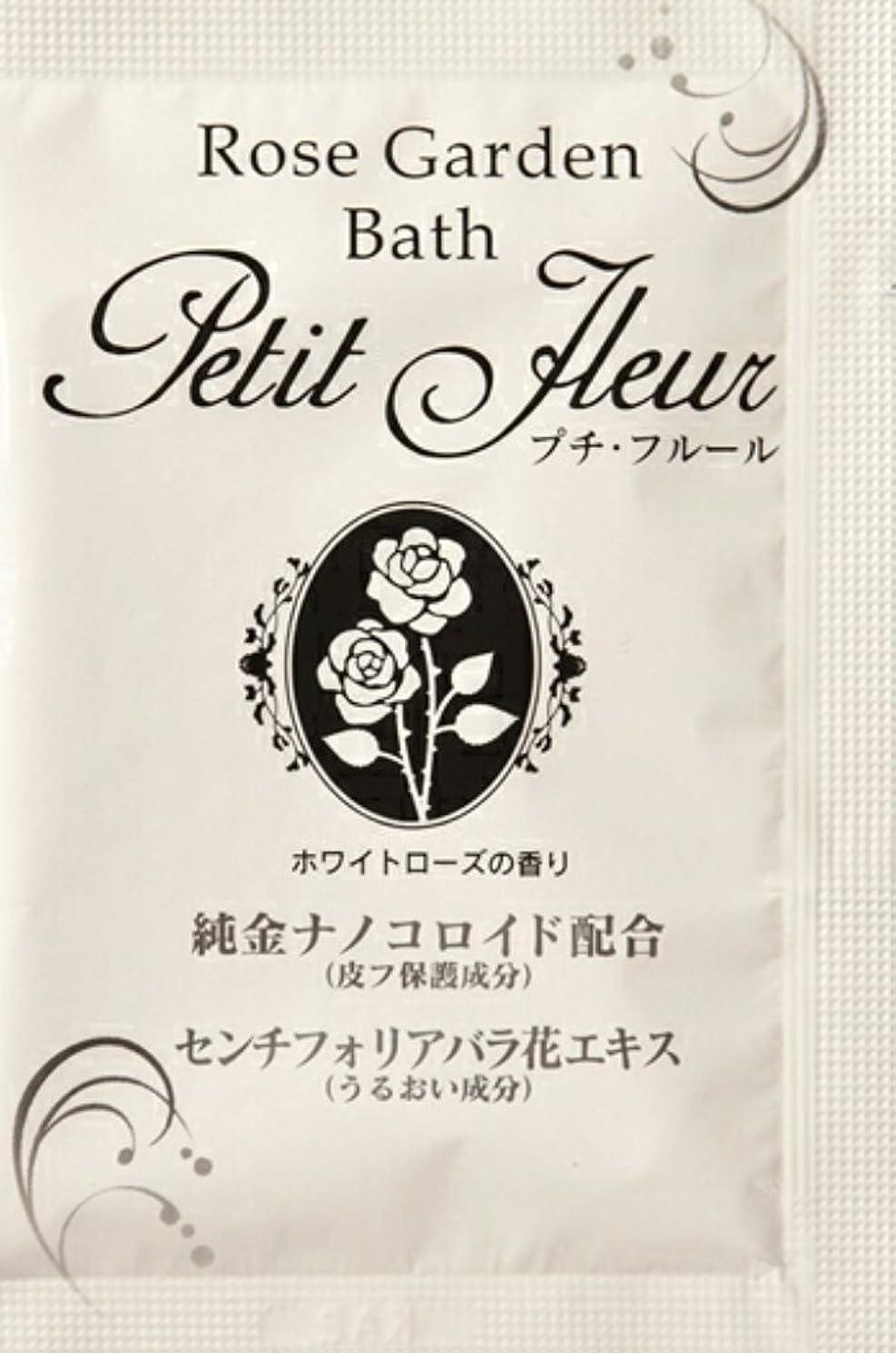 入浴剤 プチフル-ル(ホワイトロ-ズの香り)20g