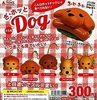 ざ・ホッとDOG (ドッグ 犬マスコット) [全5種セット(フルコンプ)]