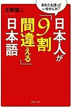 表紙: あなたも使っていませんか? 日本人が「9割間違える」日本語 | 本郷 陽二