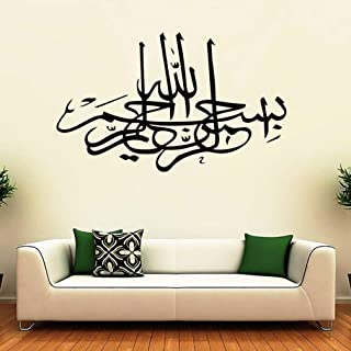 Muslim Wall Stickers Room Removable Mural Decals 42X69CM