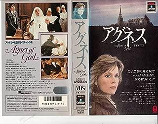 アグネス [VHS]