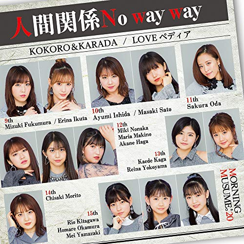 [album]KOKORO&KARADA/LOVEペディア/人間関係No way way - モーニング娘。'20[FLAC + MP3]