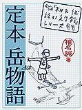 定本 岳物語 「椎名誠 旅する文学館」シリーズ
