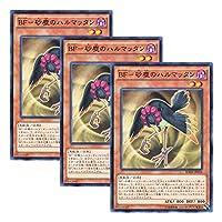 【 3枚セット 】遊戯王 日本語版 BOSH-JP014 海外未発売 BF-砂塵のハルマッタン (ノーマル)