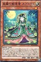 森羅の姫芽君 スプラウト スーパーレア 遊戯王 エクストラパック ナイツ・オブ・オーダー ep14-jp034