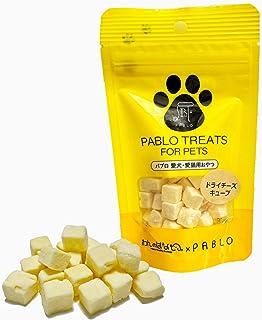 PABLO パブロ 国産 フリーズドライ チーズキューブ (30g)