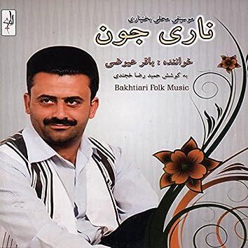 Nari Joon - Bakhtiari Folk Music