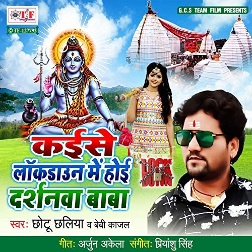 Chhotu Chhaliya, Baby Kajal