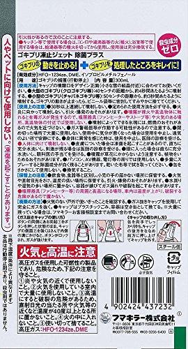 フマキラー『ゴキブリ超凍止ジェット除菌プラス』