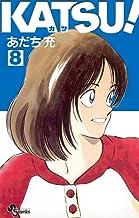 表紙: KATSU!(8) (少年サンデーコミックス) | あだち充