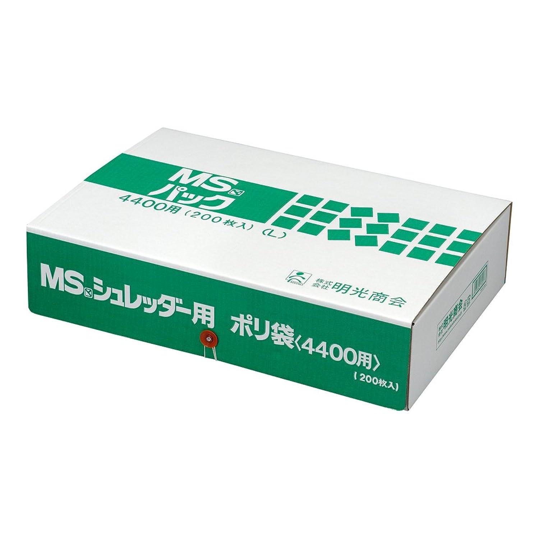 明光商会 MSシュレッダー消耗品 ポリ袋 Lパック MSパックL