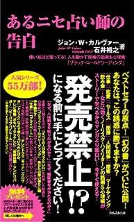 あるニセ占い師の告白 (FOREST MINI BOOK)